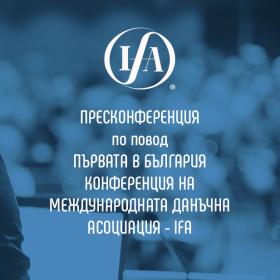Какво да очакваме на предстоящата конференция - ВИДЕО