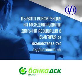 Нашите спонсори - Банка ДСК