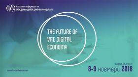 За втора година България е домакин на конференцията на Международната данъчна асоциация